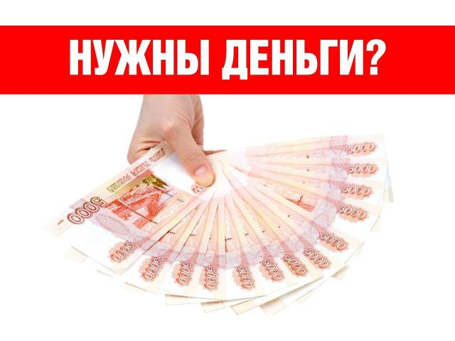 срочно деньги новосибирск