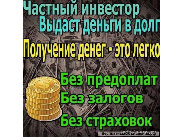частное лицо деньги в долг чебоксары