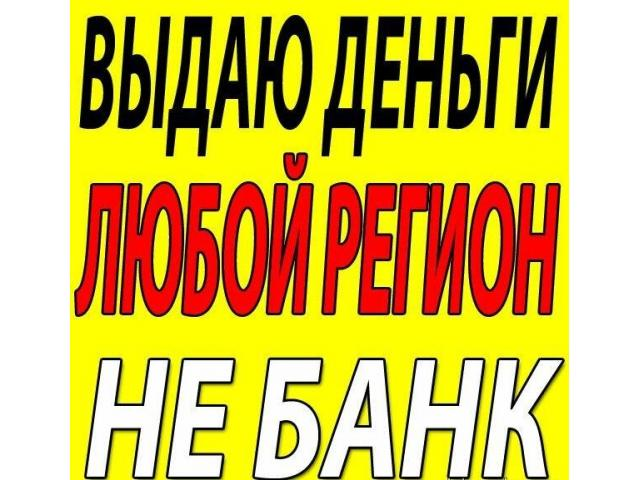 возьму в долг доска объявлений казахстан