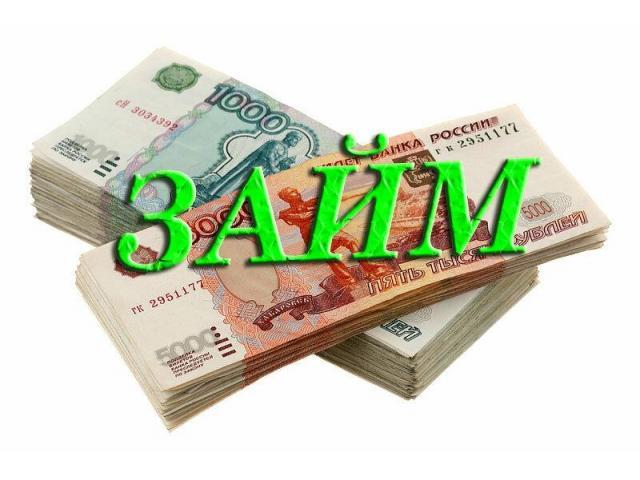 частный займ без предоплат новосибирск